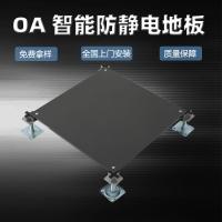 全钢OA智能网络化防静电机房办公室写字楼高承载架空活动地板