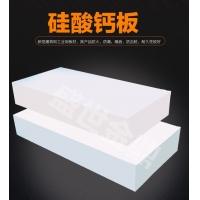 无石棉硅酸钙板 1050型耐高温硅酸钙板