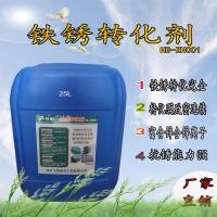 静海县优质抗锈富锌铁锈转化剂