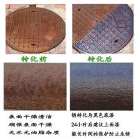 山东铁锈转化剂无色透明液体