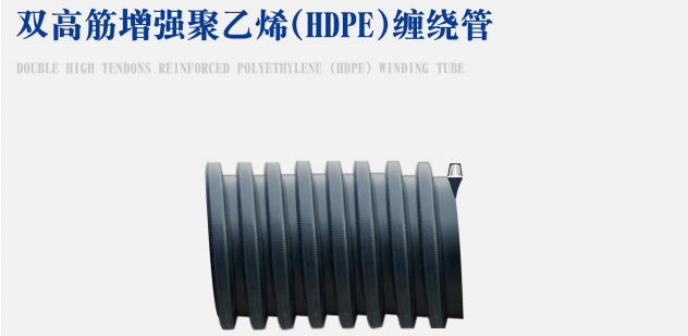 双高筋增强聚乙烯(HDPE)缠绕管