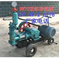 郑州砂浆泵厂家,BW70-8双缸砂浆泵-河南万达机械