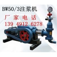 路面加固注浆,路面加固注浆设备-万达牌BW50泥浆泵