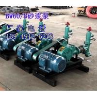 南阳万达牌BW60-8砂浆泵,万达牌抗浮锚杆砂浆泵厂家