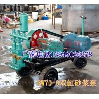 随州万达牌BW70-8砂浆泵,双缸砂浆泵抗浮锚杆注浆厂家