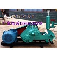 衡阳BW320泥浆柱塞泵,BW320泥浆柱塞泵地质钻探注浆