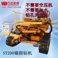信阳万达牌ST200基坑锚固钻机,边坡支护锚固钻机厂家