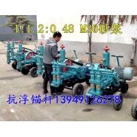 辽宁双缸砂浆泵,BW70-8锚杆砂浆泵M30强度生产厂家