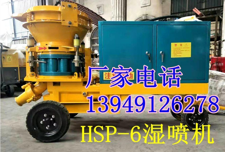 太原万达牌HSP-6湿喷机,煤矿防爆型混凝土湿喷机