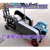 揚州萬達牌變量雙液注漿機,SYB100-6地鐵變量注漿機