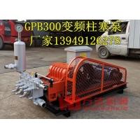 南京桩基加固注浆机,万达牌GPB300三缸变频柱塞泵