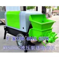 河南液壓濕噴機,鄭州萬達牌WYSP800泵送濕噴機廠家