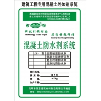 防水剂 防水剂  昆明市佰意建筑材料制造有限公司