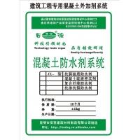 昆明混凝土防水劑使混凝土抗滲等級達P10以上