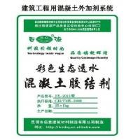 百强牌BY-2013型透水混凝土胶结剂