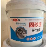 反砂起灰治理剂昆明百强牌直接喷涂于混凝土面层