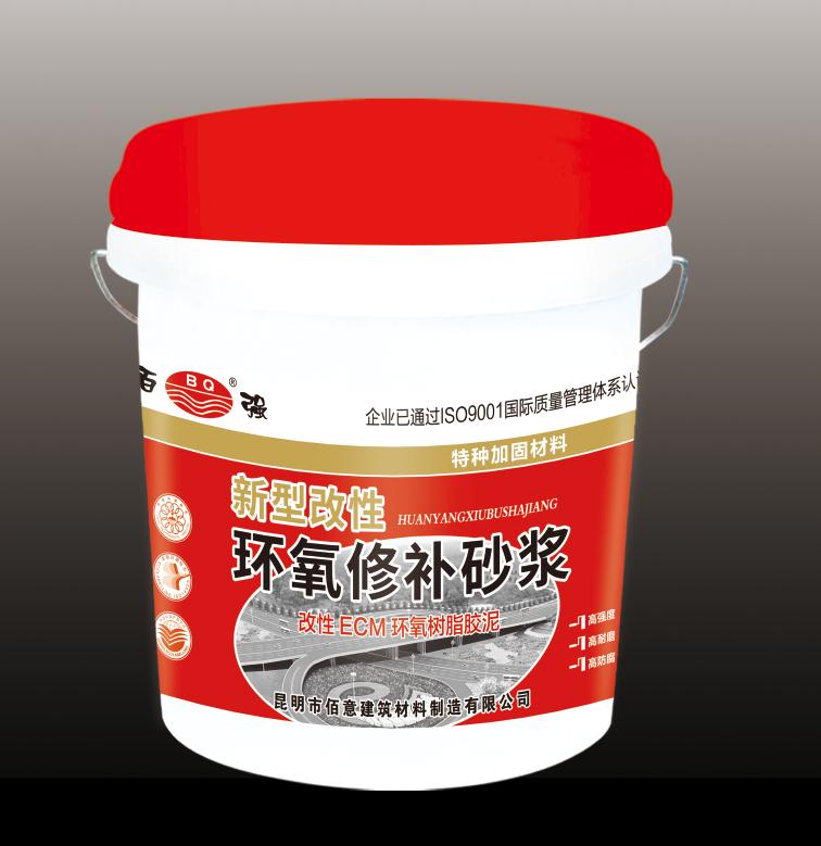 环氧砂浆 昆明百强牌CMM改性环氧砂浆