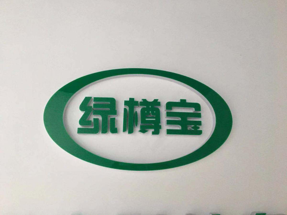 四川绿樽宝科技有限公司