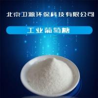 北京葡萄糖水处理稳定剂工业级厂家销售发货