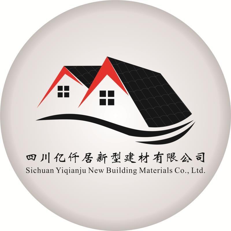 四川亿仟居新型建材有限公司