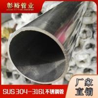 外径102*3.0毫米厚度316不锈钢制品管