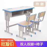 學校教室課桌椅雙人位學生課桌椅
