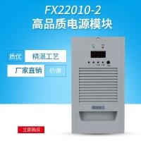 FX22010-2谐振式整流模块高频整流模块