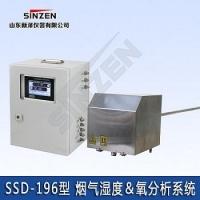烟气湿度氧气自动监控设备湿氧一体机