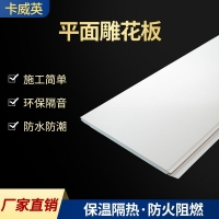 低价直销 金属保温装?#25105;?#20307;板 保温板 金属雕花板