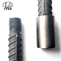 鋼筋連接接駁器絲扣對接鋼筋頭子