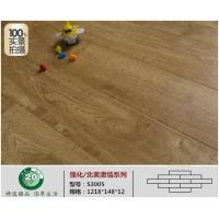 强化/北美激情系列  高品质地板 S3005