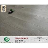 强化/北美激情系列  高品质地板 S3009