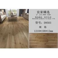 强化/宜家臻选系列 高品质地板 D9503