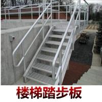 不锈钢楼梯踏步板网格板定制