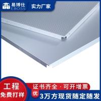 易博仕鋁扣板 商場辦公室鋁扣板吊頂 鋁合金微孔天花