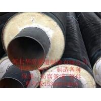 保温、防腐 钢管 管件