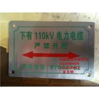 8*12电力电缆地面标志牌 警示牌 不锈钢标志牌 管道标志牌