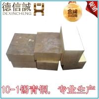 供应 2.1188.01铸造青铜带 CuAl6Si2Fe 国