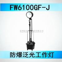 应急抢修灯FW6100GF 海洋王移动防爆灯具