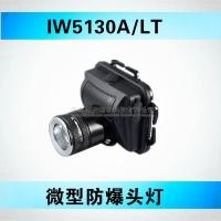 IW5130A/LT充电式头灯 调焦防爆 海洋王安全防爆灯