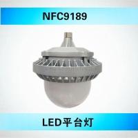 NFC9189-50W平台灯 海洋王LED泛光灯 浙江厂家批