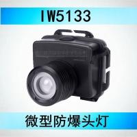 IW5133海洋王防爆头灯 微型防爆头灯 匀光头灯 安全帽配