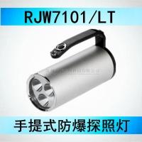 防爆应急手提灯RJW7101/LT 海洋王强光探照灯 LED