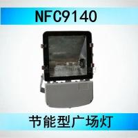 400W海洋王广场灯 MH气体放电灯 NFC9140-J40