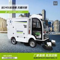 电动扫地车价格 明诺驾驶式扫地车