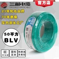 三湘国标bLV50平方铝芯家装电线  单股铜塑电线电缆厂家直
