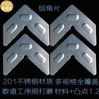 组角片不锈钢组角铝材组装钢片中空断桥铝插片铁片