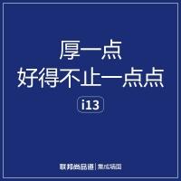 5.17联邦尚品道九宫格6
