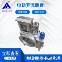 南京蓝领电动弃流 电控弃流 雨水收集电动弃流