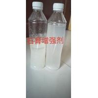 山東石膏專用增強劑增加強度30%
